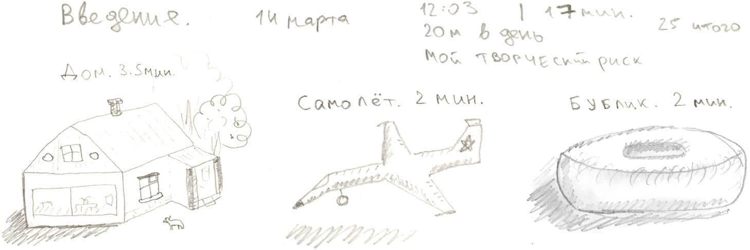 Как научиться рисовать карандашом – пробный рисунок. Марк Кистлер. Дом. Самолёт. Бублик.