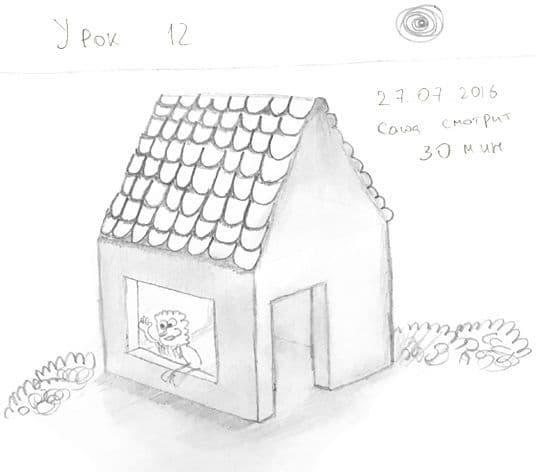Как научиться рисовать карандашом урок 12. Дом