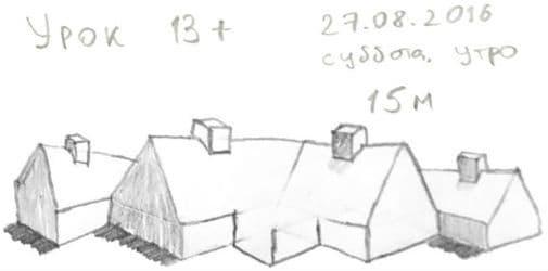 Как научиться рисовать карандашом урок 13_. Дом – продвинутый этап