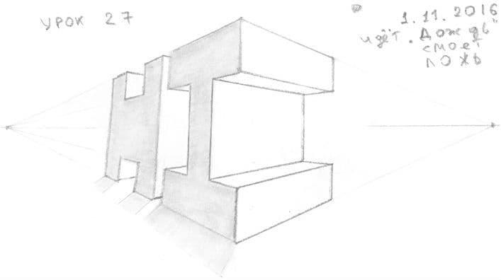Как научиться рисовать карандашом урок 27. Надпись карандашом в перспективе