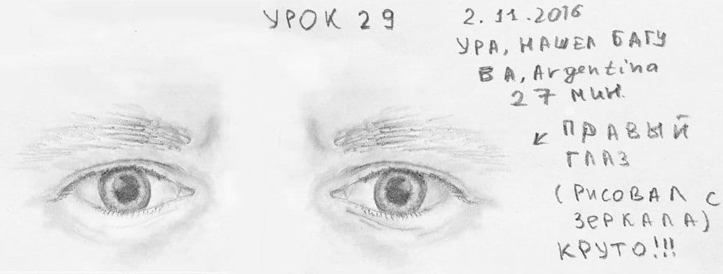 Как научиться рисовать карандашом урок 29. Глаза человека карандашом с натуры