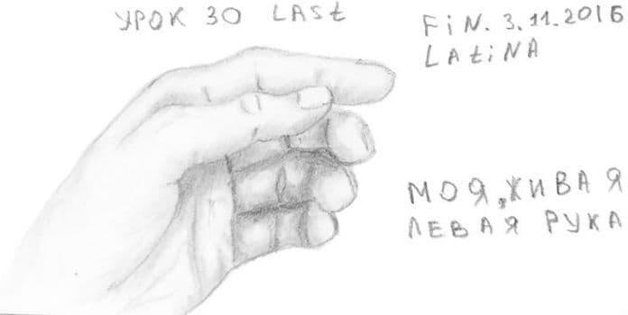 Как научиться рисовать карандашом урок 30. Рука человека / художника карандашом с натуры