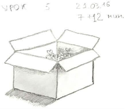 Как научиться рисовать карандашом урок 5. Открытый коробок