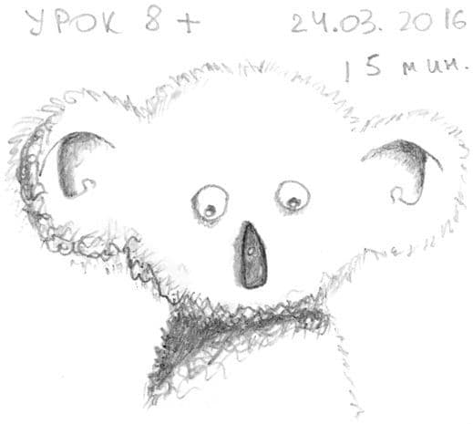 Как научиться рисовать карандашом урок 8_. Коала