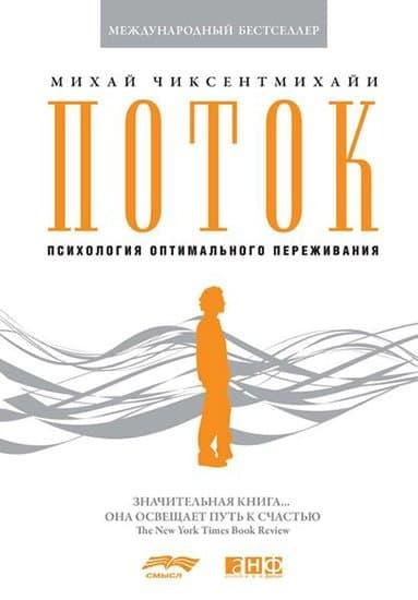 книга поток психология максимального переживания разбираюсь